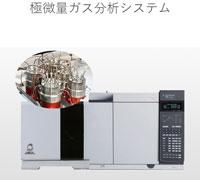 極微量ガス分析システム