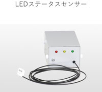LEDステータスセンサー