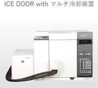 ICE-DOOR with マルチ冷却装置
