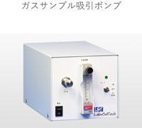 ガスサンプル吸引ポンプ