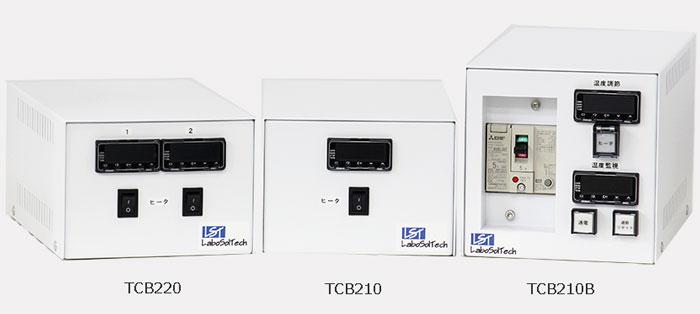温度調節ボックス