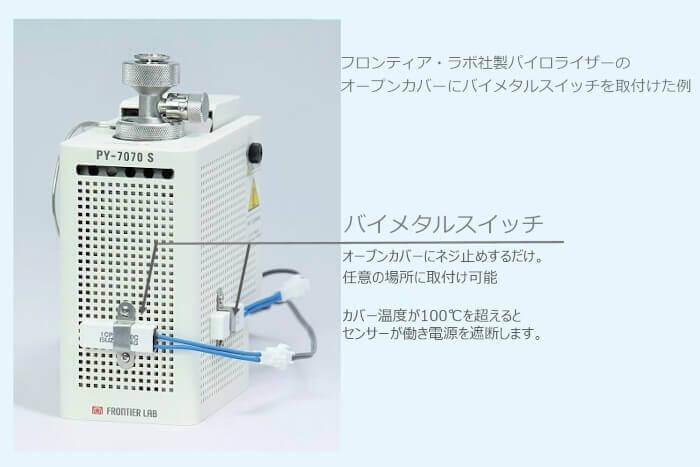 過昇温防止装置_使用例